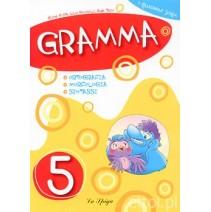 Gramma 5 - Ortografia - Morfologia - Sintassi - 9788846826107