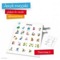 Plakat słówka rosyjskie: Глаголы 1 - 9788364730283